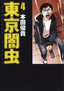 東京闇虫 (4) 電子書籍版