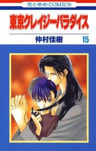 東京クレイジーパラダイス (15) 電子書籍版