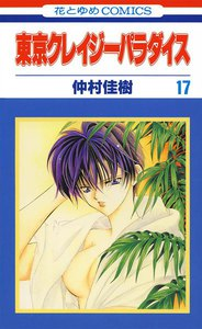 東京クレイジーパラダイス (17) 電子書籍版