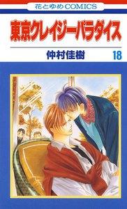 東京クレイジーパラダイス (18) 電子書籍版