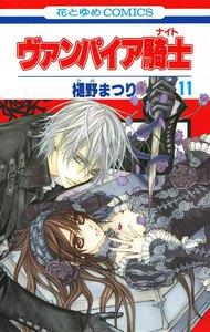 ヴァンパイア騎士(ナイト) (11) 電子書籍版