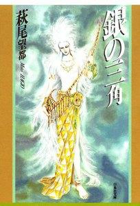 表紙『銀の三角(全1巻)』 - 漫画