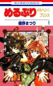 めるぷり メルヘン☆プリンス (1) 電子書籍版