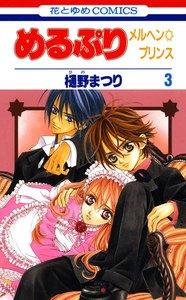 めるぷり メルヘン☆プリンス (3) 電子書籍版
