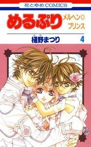めるぷり メルヘン☆プリンス (4) 電子書籍版