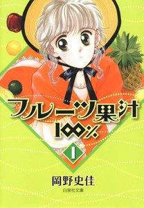 フルーツ果汁100%