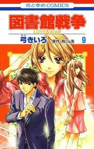 図書館戦争 LOVE&WAR (9) 電子書籍版