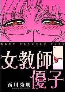 【カラー版】描き下ろし「女教師優子」
