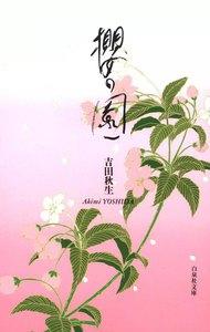 櫻の園 電子書籍版