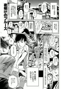花丸漫画セレクション 夜明けのブルース 番外編