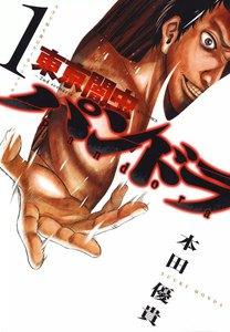 東京闇虫 -2nd scenario-パンドラ (1) 電子書籍版