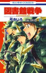 図書館戦争 LOVE&WAR 11巻