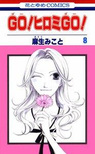 GO!ヒロミGO! 8巻