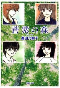 蒼紫の森 電子書籍版