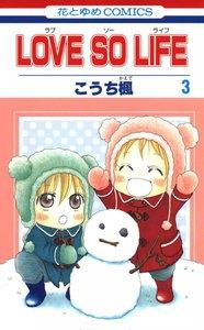LOVE SO LIFE 3巻