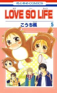 LOVE SO LIFE 5巻