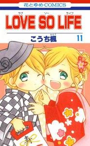 LOVE SO LIFE 11巻