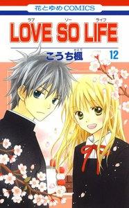 LOVE SO LIFE 12巻