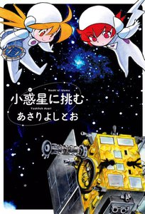 小惑星に挑む 電子書籍版