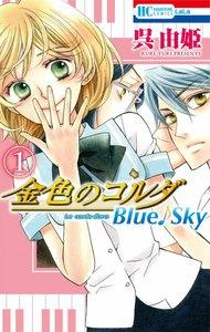 金色のコルダ Blue♪Sky (1) 電子書籍版