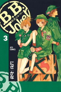 B.B.Joker 3巻