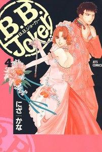 B.B.Joker 4巻