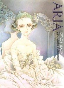 表紙『清水玲子画集 ARIA(全巻)』 - 漫画