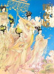 表紙『清水玲子画集 輝夜姫(全巻)』 - 漫画