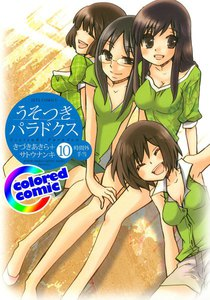 【カラー版】うそつきパラドクス 10巻