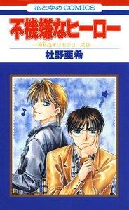 不機嫌なヒーロー -神林&キリカシリーズ(3)-
