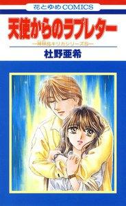 天使からのラブレター -神林&キリカシリーズ(5)-