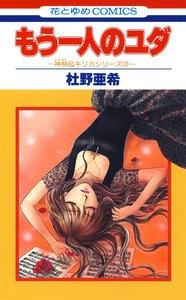 もう一人のユダ -神林&キリカシリーズ(12)-