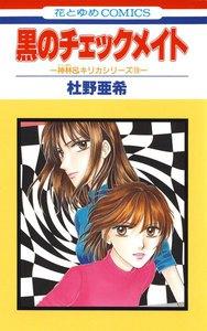 黒のチェックメイト -神林&キリカシリーズ(19)-