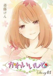 AneLaLa かわいいひと story01 電子書籍版