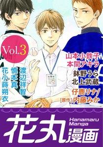 花丸漫画 Vol.3 電子書籍版