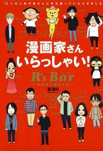 漫画家さん いらっしゃい! R's Bar ~漫画家の集まる店~