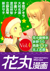 花丸漫画 Vol.4 電子書籍版
