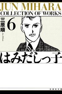 はみだしっ子 (6) 電子書籍版