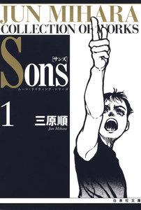 Sons ムーン・ライティング・シリーズ (1) 電子書籍版