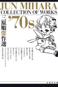 三原順傑作選 '70S 電子書籍版