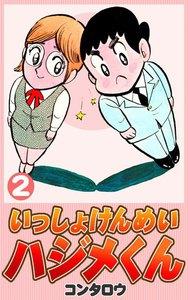いっしょけんめいハジメくん (2) 電子書籍版
