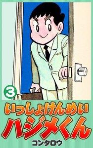 いっしょけんめいハジメくん (3) 電子書籍版