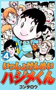 いっしょけんめいハジメくん (4) 電子書籍版