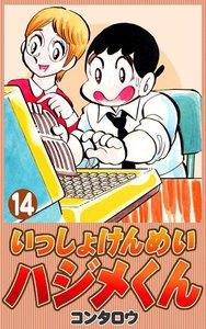 いっしょけんめいハジメくん (14) 電子書籍版