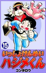 いっしょけんめいハジメくん (15) 電子書籍版