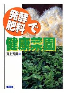 発酵肥料で健康菜園