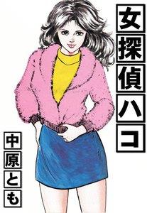 女探偵ハコ 電子書籍版