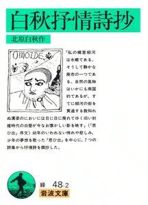 白秋抒情詩抄 電子書籍版