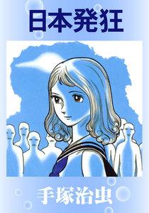日本発狂 電子書籍版