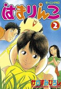 はまりんこ (2) 電子書籍版